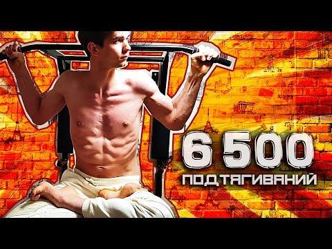 6500 подтягиваний за 30 дней. Брось себе вызов. Подтягивания - DomaVideo.Ru