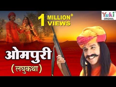 Video ओमपुरी | Ompuri | Rajasthani Katha | Champa Methi | Rajasthani Natak download in MP3, 3GP, MP4, WEBM, AVI, FLV January 2017