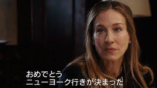 『ケイト・レディが完璧(パーフェクト)な理由(ワケ)』予告編