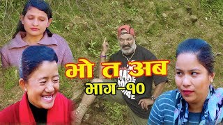 Bho Ta Aba29 th July 2018, Full Episode 10 भो त अब | Nepali comedy Serial 2018