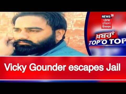Video Vicky Gounder escapes Jail | News18 Punjab download in MP3, 3GP, MP4, WEBM, AVI, FLV January 2017