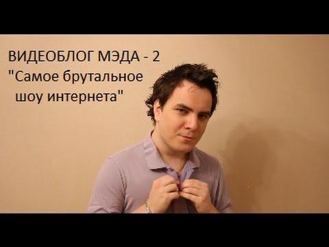 Видеоблог Мэда 2. «Брутальное шоу»