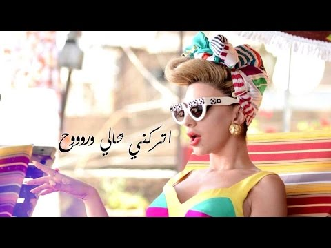Video Myriam Fares - Kifak Enta download in MP3, 3GP, MP4, WEBM, AVI, FLV February 2017