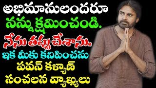 Video Power Star Pawan Kalyan Says Sorry For his Fans about Agnyaathavaasi Movie ~ Hyper Entertainments MP3, 3GP, MP4, WEBM, AVI, FLV Maret 2018