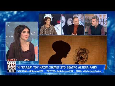 «Η Γελάδα», του Ναζίμ Χικμέτ,στο θέατρο Altera Pars | 12/3/2019 | ΕΡΤ