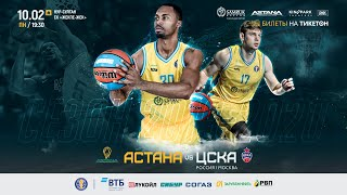 Match preview — VTB United league: «Astana» vs CSKA