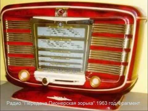 СССР.Радио.1963 год.Передача Пионерская зорька.Фрагмент. (видео)