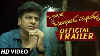 Bangara S/O Bangaradha Manushya movie songs lyrics