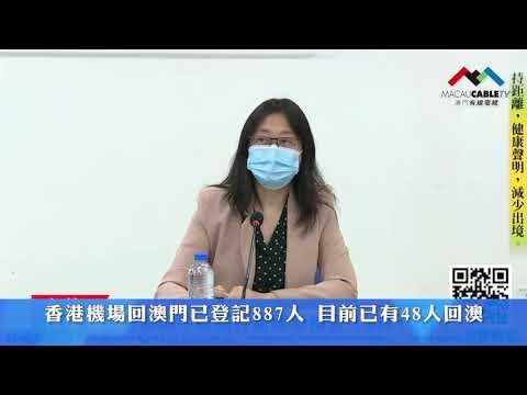 香港機場回澳門已登記887人 ...