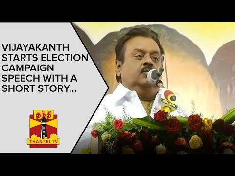 Vijayakanth-starts-Election-Campaign-Speech-with-a-Short-Story--Thanthi-TV