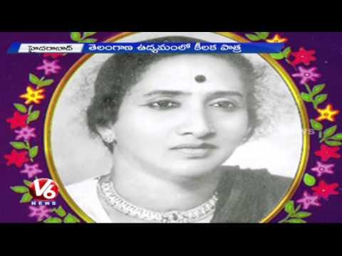 Eshwari Bai Birth Anniversary   Eshwari Bai Biography   Hyderabad   V6 News