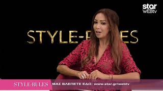 STYLE RULES επεισόδιο 20/11/2018