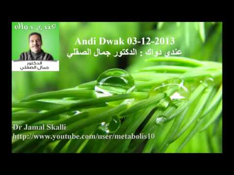 Dr Jamal Skali : Andi Dwak 03-12-2013 عندي دواك : الدكتور جمال الصقلي (видео)