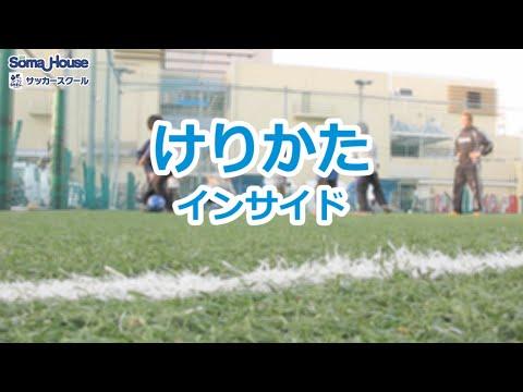 【サッカー基礎】19 けりかた インサイドキック 解説あり