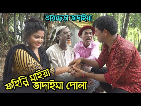 ফহিন্নী মেয়ে ভাদাইমা পোলা | Fohinni Meye Vadaima Pola | Tarchera Comedy | Bangla koutuk 2018_Full HD
