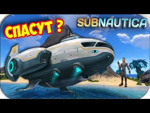 Subnautica - ВСТРЕЧАЕМ СПАСАТЕЛЕЙ - СОЛНЕЧНЫЙ ЛУЧ #4 (видео)