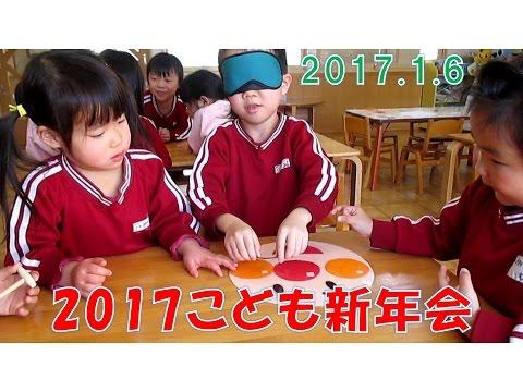 2017年こども新年会開催!初詣におみくじに獅子舞登場!お正月遊びも楽しみました。八幡保育園(福井市)
