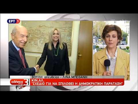 Συνάντηση Φ. Γεννηματά με Κ. Σημίτη | 19/11/18 | ΕΡΤ