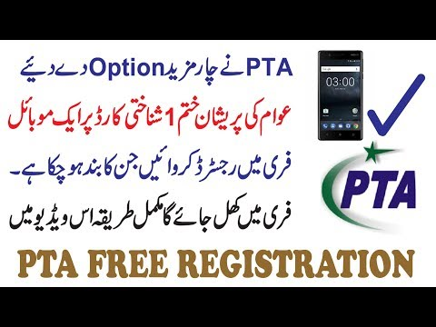 Government Of Pakistan Pta All Mobile has Banned Some Tricks How to open your mobile details