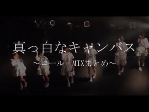 , title : '【真っ白なキャンバス】コール・MIXまとめ'