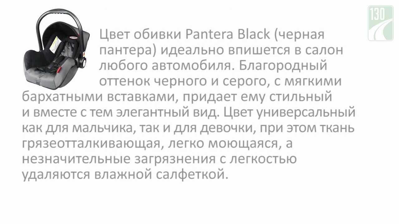 фото Автокресло Heyner Comfort SuperProtect (Хейнер Комфорт Суперпротект)