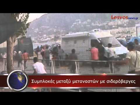 Video - Άγριες συμπλοκές μεταξύ μεταναστών στο λιμάνι της Μυτιλήνης (ΒΙΝΤΕΟ)