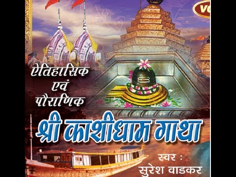 Video Kashi Dham Gatha Suresh Wadkar I Aitihashik & Pauranik Shri Kashi Dham Gaatha download in MP3, 3GP, MP4, WEBM, AVI, FLV January 2017