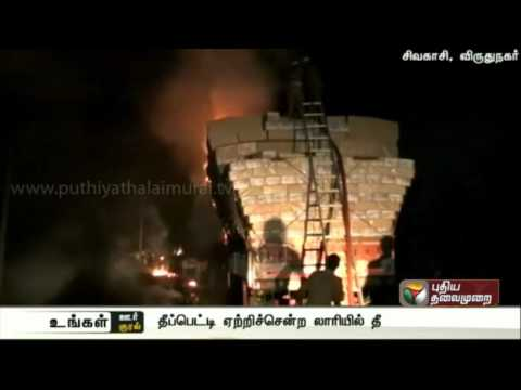 Match-sticks-worth-rupees-10-lakhs-burnt-as-lorry-carrying-a-load-of-match-sticks-catches-fire