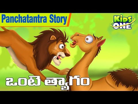 Camel Sacrifice | Bedtime Stories For Children | Telugu Animated Cartoons For Kids