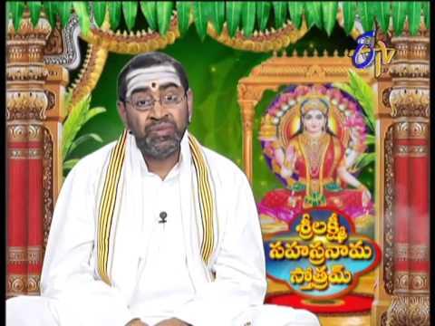 Sri Lakshmi Sahasranama Stotram - ??????????? ?????????? ????????? –3rd September 2014-Episode No124 03 September 2014 08 AM