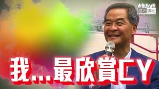 【短片】【我最欣賞CY的⋯】周融:最大功勞妥善處理佔中、不讓香港亂下來 盧文端:大是大非問題上立場堅定