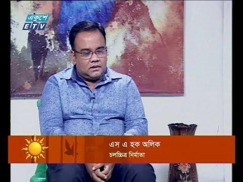 একুশের সকাল,|| এস এ হক অলিক-চলচ্চিত্র নির্মাতা || ০৬ অক্টোবর ২০১৯