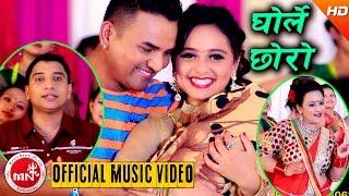 Ghorle Chhoro - Laxmi Malla & Dipin Sahani