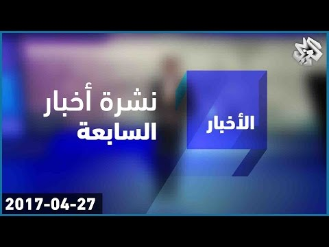 Al Araby TV news bulletin (report starts at 23:08 min. and end at 25:25 min)