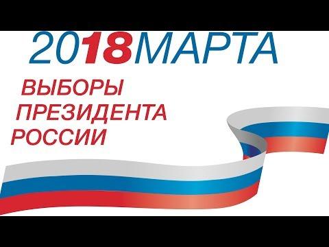 Выборы-2018. Подсчет голосов: 60 минут и Вечер с Соловьевым подводят итоги (видео)