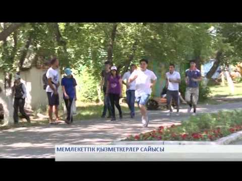 Мемлекеттік қызметші күніне орай Қарағанды қаласында мемлекеттік қызметшілерінің спорт жарысы өтті