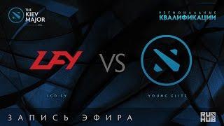 LGD.FY vs Young Elite, Kiev Major Quals China [MerVing]