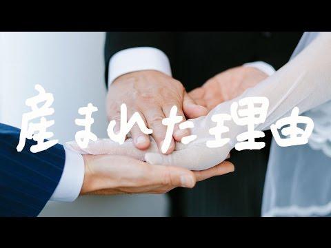 高橋優「産まれた理由」MV short ver.