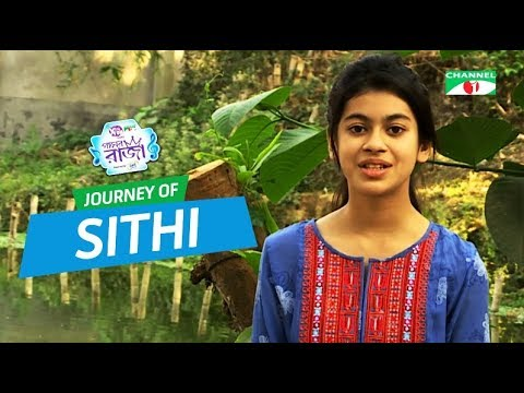 Journey of Sithi | ACI XTRA FUN CAKE CHANNEL i GAANER RAJA | Channel i TV