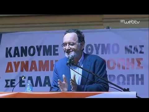 Κεντρική Προεκλογική Συγκέντρωση του Κόμματος ΛΑΪΚΗ ΕΝΟΤΗΤΑ | 23/05/2019 | ΕΡΤ