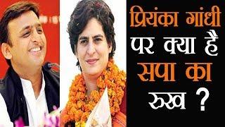 UP में महागठबंधन में शामिल Samajwadi Party ने प्रियंका गांधी को लेकर दिया बड़ा बयान