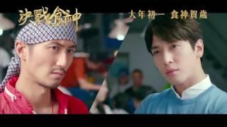 Nonton Cook Up A Storm 決戰食神 [HK Trailer 香港版預告] Film Subtitle Indonesia Streaming Movie Download