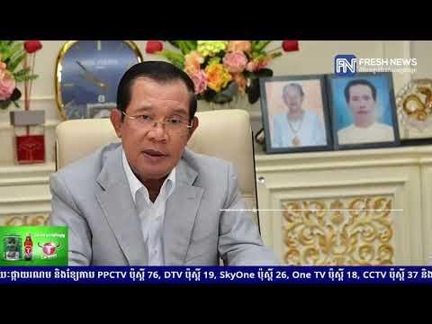 Video of Samdech Akka Moha Sena Padei Techo HUN SEN, Prime Minister of the Kingdom of Cambodia
