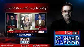 Live with Dr Shahid Masood | 19 Mar 2018