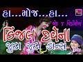કિંજલ દવેના ડાન્સ...Kinjal dave na best Dance..... ha moj ha