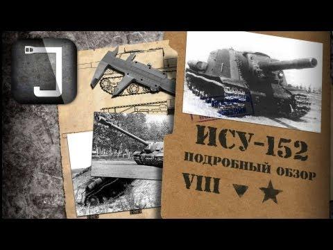 ИСУ-152. Броня, орудие, снаряжение и тактики. Подробный обзор