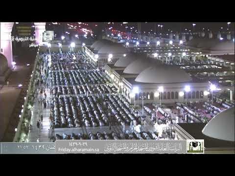 صلاة التراويح المسجد النبوي 29-09-1439هـ