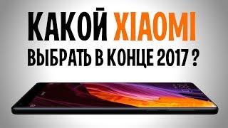 Какой XIAOMI выбрать в конце 2017? Лучшие смартфоны от XIAOMI