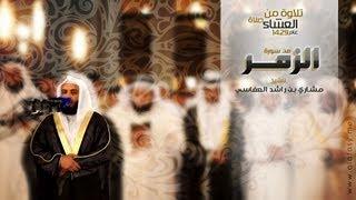 مشاري العفاسي - تلاوة نادرة من سورة الزمر1429هـ