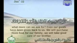 الجزء 13 الربع 1 :الشيخ مشاري بن راشد العفاسي